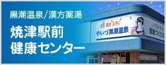 焼津駅前健康センター